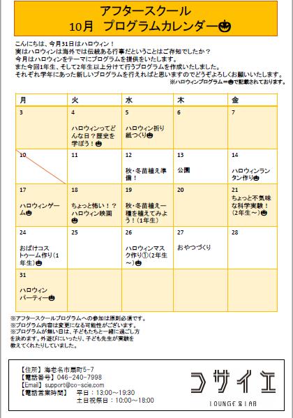 10月学童プログラムカレンダー