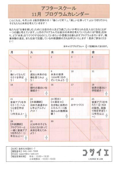 11月のプログラムカレンダー