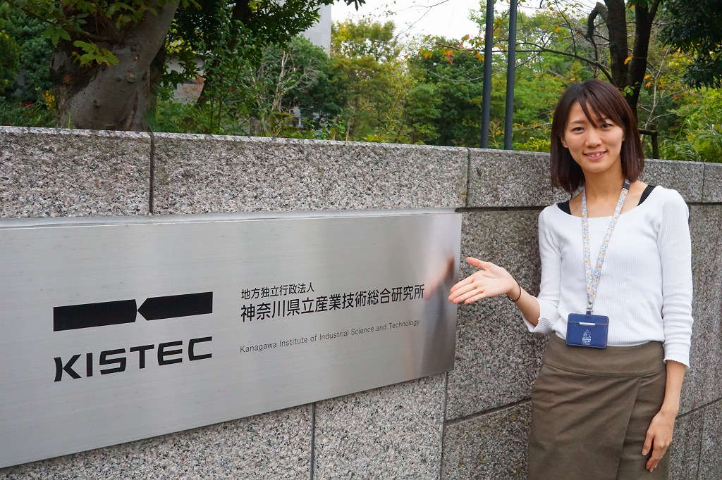 KISTEC 地方独立行政法人神奈川県産業技術研究所
