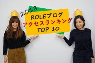 ROLEブログアクセスランキングTOP10