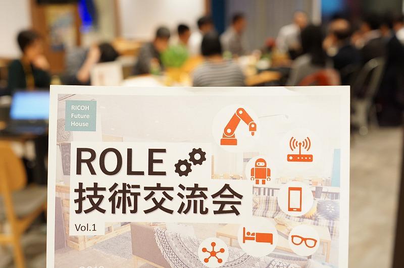 ROLE技術交流会